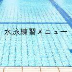 「ディセンディング」という水泳練習メニュー