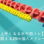 瞬発力を鍛える25m個人メドレー