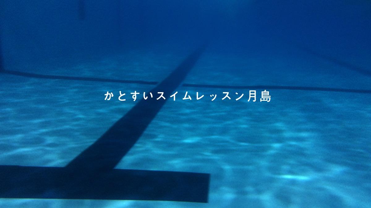 tsukishima-swim