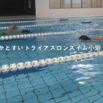 泳ぎが速くなる極意。シンプルに泳ごう!
