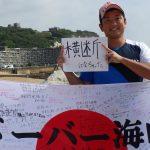 日本人初のドーバー海峡単独往復泳挑戦日記 vol.5