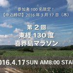 日本で一番手厚い(かもしれない)フルマラソン「喜界島マラソン」に参加してみませんか?(前編)