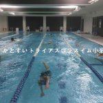 インターバルトレーニングで泳力アップ!