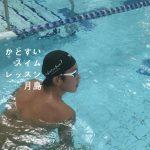 よりダイナミックに、速く泳ぐための水泳のドリル「グースイム」