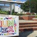 初心者もキッズも笑顔いっぱい。日本一ゆる〜いランニングイベント「Runフェス」でランがもっと身近になる!