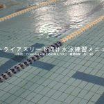 【保存版】トライアスリート向け水泳練習メニュー(目的:1500mスイムのための持久力向上/練習時間:約70分)