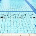 混んでいるプールにもオススメ!60分でできるOWS向け水泳練習メニュー vol.1