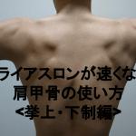 トライアスロンが速くなる肩甲骨の使い方<挙上・下制編>