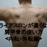 トライアスロンが速くなる肩甲骨の使い方<内転・外転編>