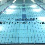 スピードアップに特化!30分でできる水泳練習メニュー vol.2