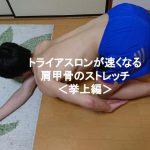 トライアスロンが速くなる肩甲骨のストレッチ<挙上編 >