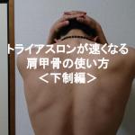 トライアスロンが速くなる肩甲骨のストレッチ<下制編>