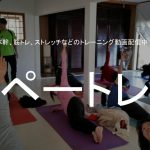 基本の体幹トレーニング、サイドプランク、レッグレイズ【ペートレ】