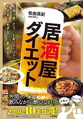 izakaya-diet01