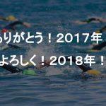ありがとう!2017年!よろしく!2018年!