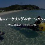 大人の海遊びプロジェクト「城ヶ島スノーケリング&オーシャンスイム」